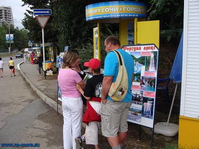 Распространители экскурсий в Адлере на ул.Ленина