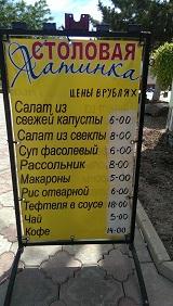 Николаевка. Крым. Цены в прибрежной столовой.