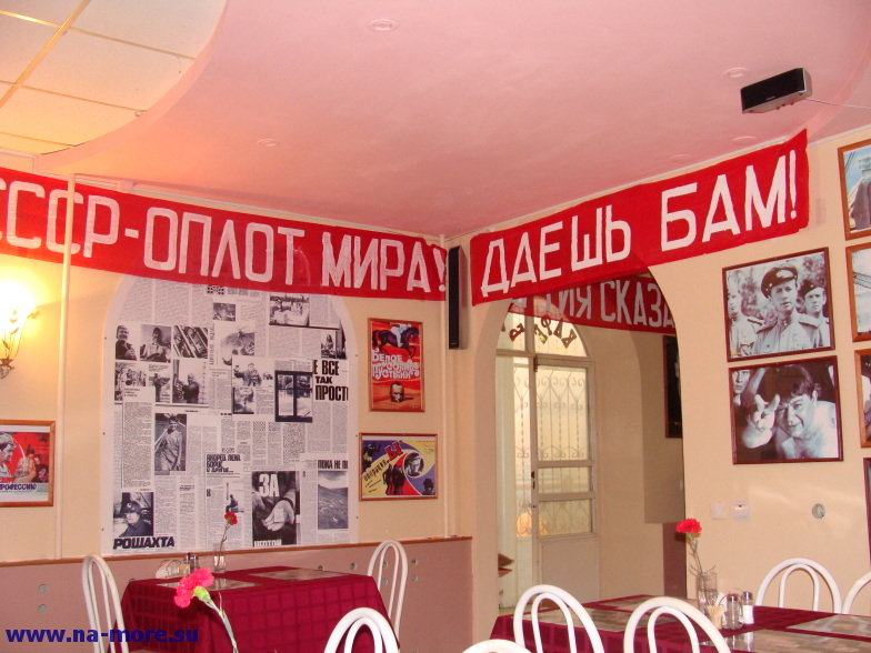 В Анапском кафе с советским стилем.