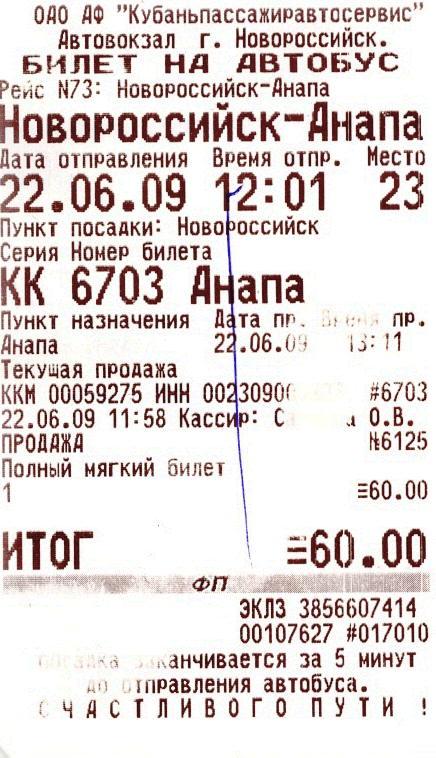 Цена билета до москвы автобус