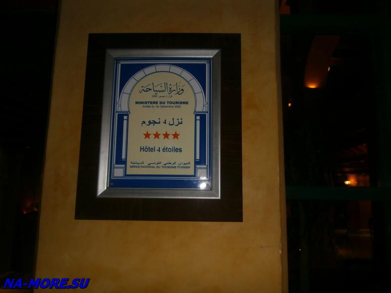 Тунис. Вход в отель El Ksar 4*