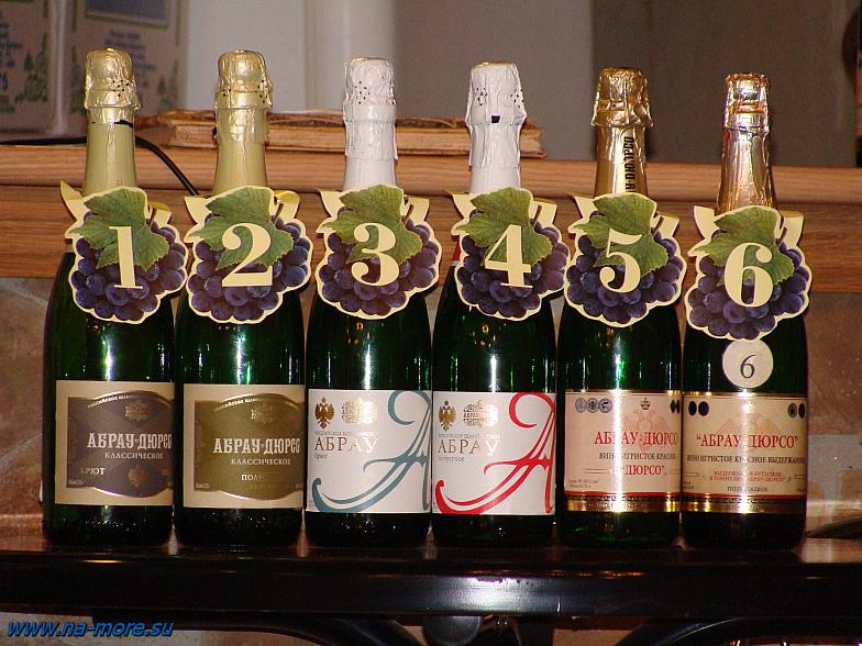 Ассортимент игристых вин производства Абрау-Дюрсо на дегустации.