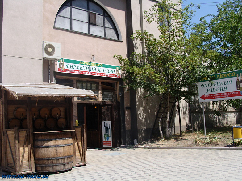 Фирменный магазин Абрау-Дюрсо.