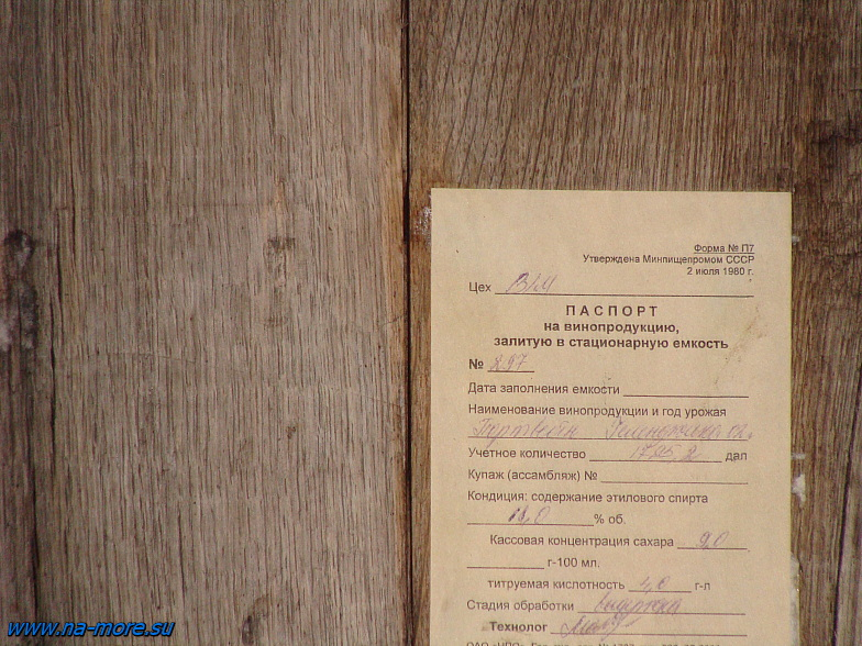 Паспорт на выдерживаемое вино ПОРТВЕЙН ГЕЛЕНДЖИКА на геленджикском винзаводе.