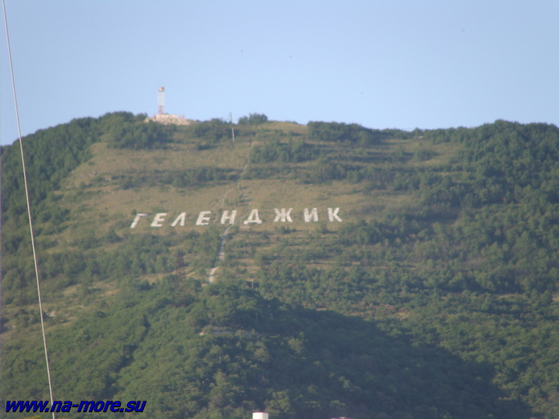 Надпись над Геленджиком