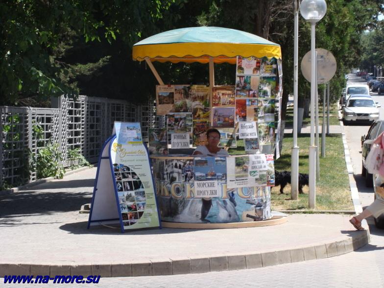 Продажа экскурсий в Геленджике.
