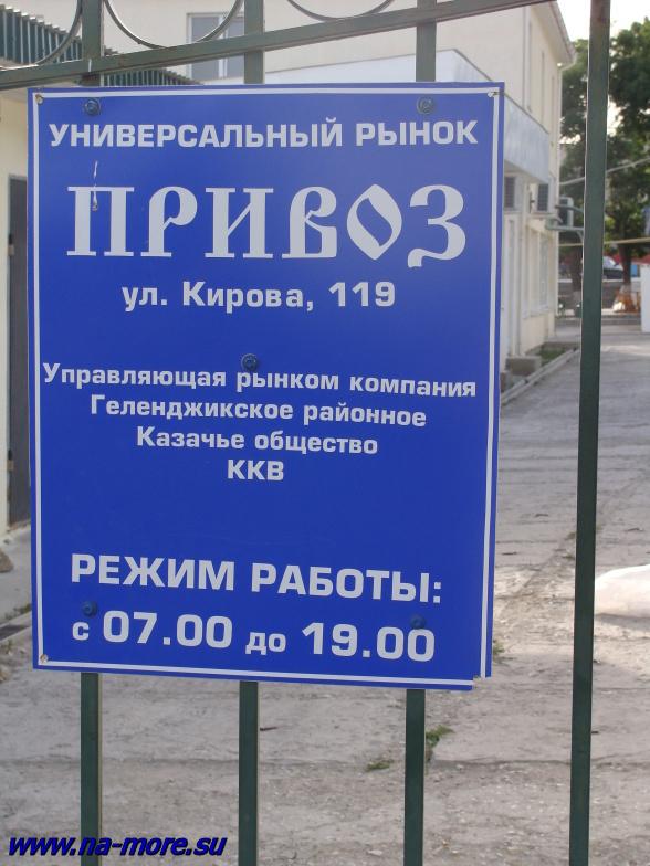 Универсальный рынок Привоз, ул. Кирова, 119 в Геленджике