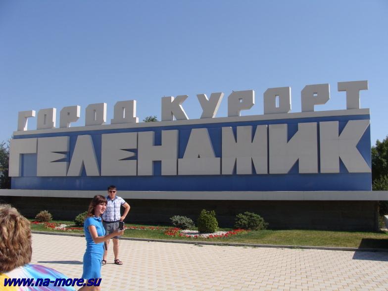 На въезде в Геленджик со стороны Новороссийска.