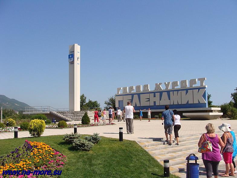 На въезде в город-курорт Геленджик со стороны Новороссийска.