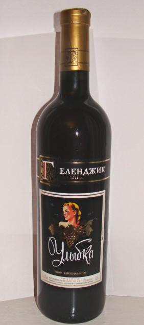 Вино Улыбка