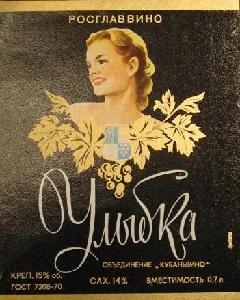 Изображение Евгении Белоусовой на этикетке вина &quotУлыбка&quot