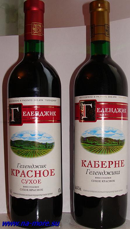 Образцы красного сухого вина производства Геленджикского винзавода.