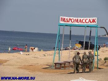 Гидромассаж на пляже