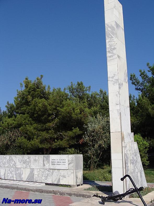 Памятник экипажу погибшего сейнера.