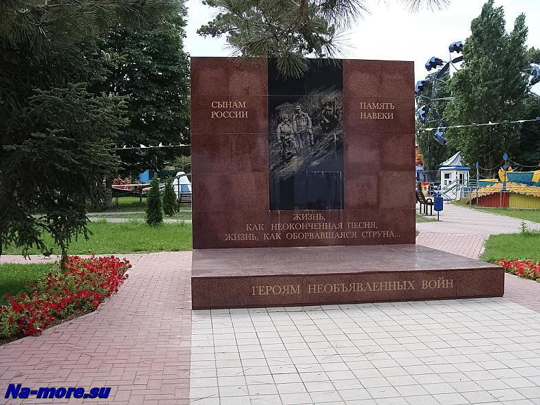 Геленджик. Памятник Героям необъявленных войн.