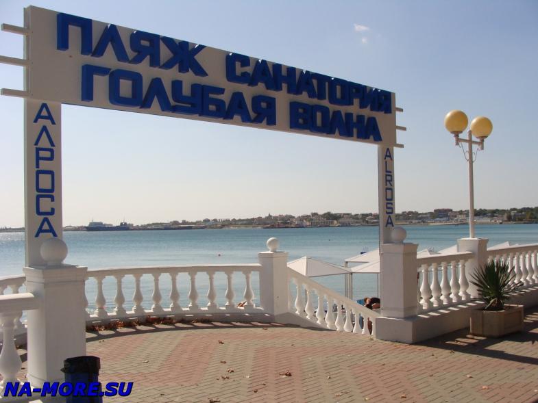 Вход на пляж Голубая волна в Геленджике