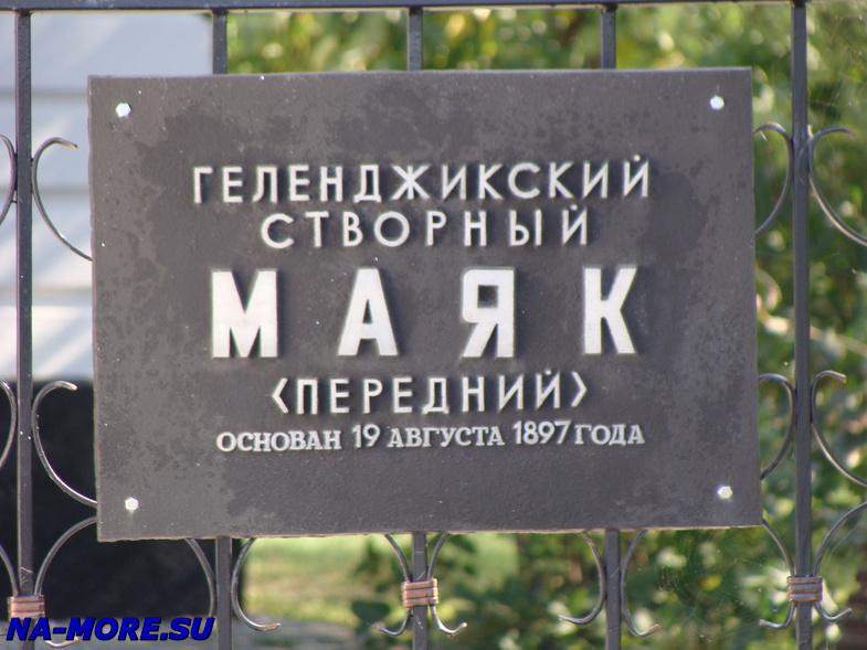 Табличка створного маяка в Геленджике