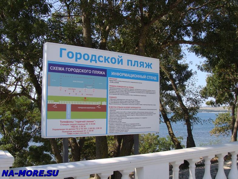 Плакат одного из городских пляжей Геленджика
