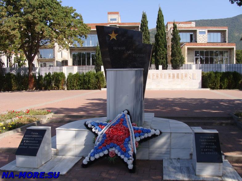 Памятник Морякам торпедных катеров погибшим в битве за Кавказ