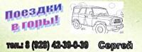 Поездки в горы. Сергей. телефон 8(928)42-39-0-39