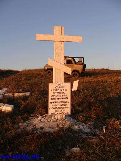 Памятный крест советским лётчикам на Маркотхском хребте