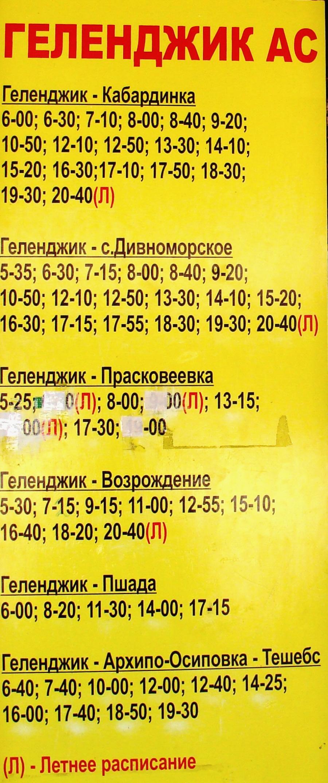 Расписание автобусов михайловское придумали