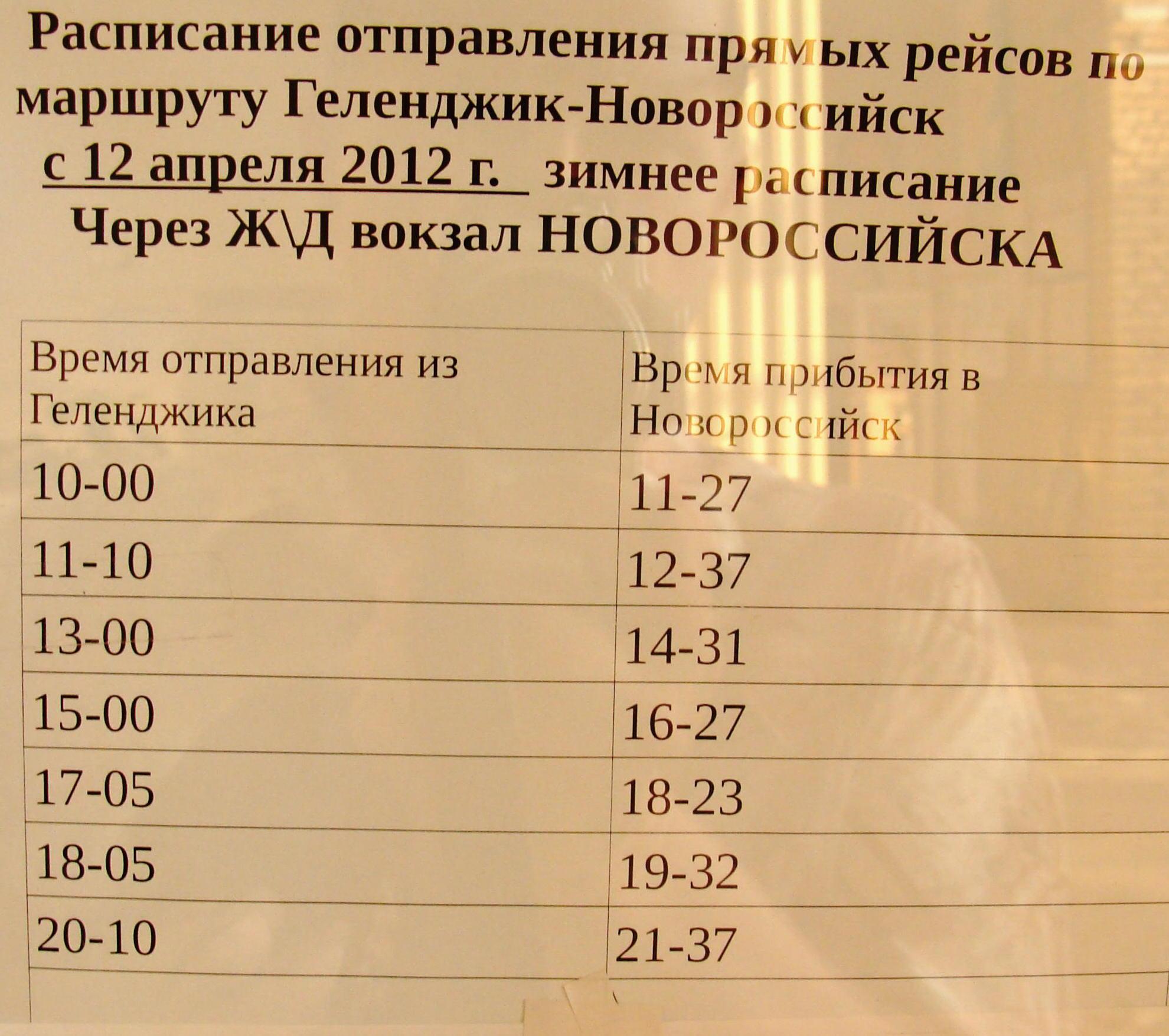 Расписание авто в новороссийск из мин вод цены