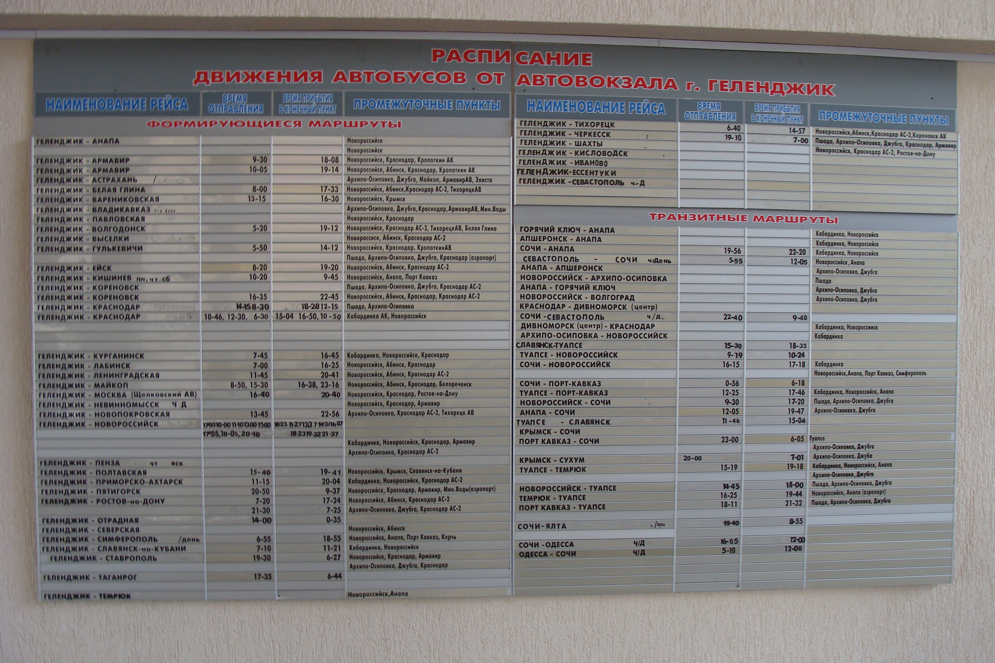 Расписание в красной площади новороссийск 22 фотография