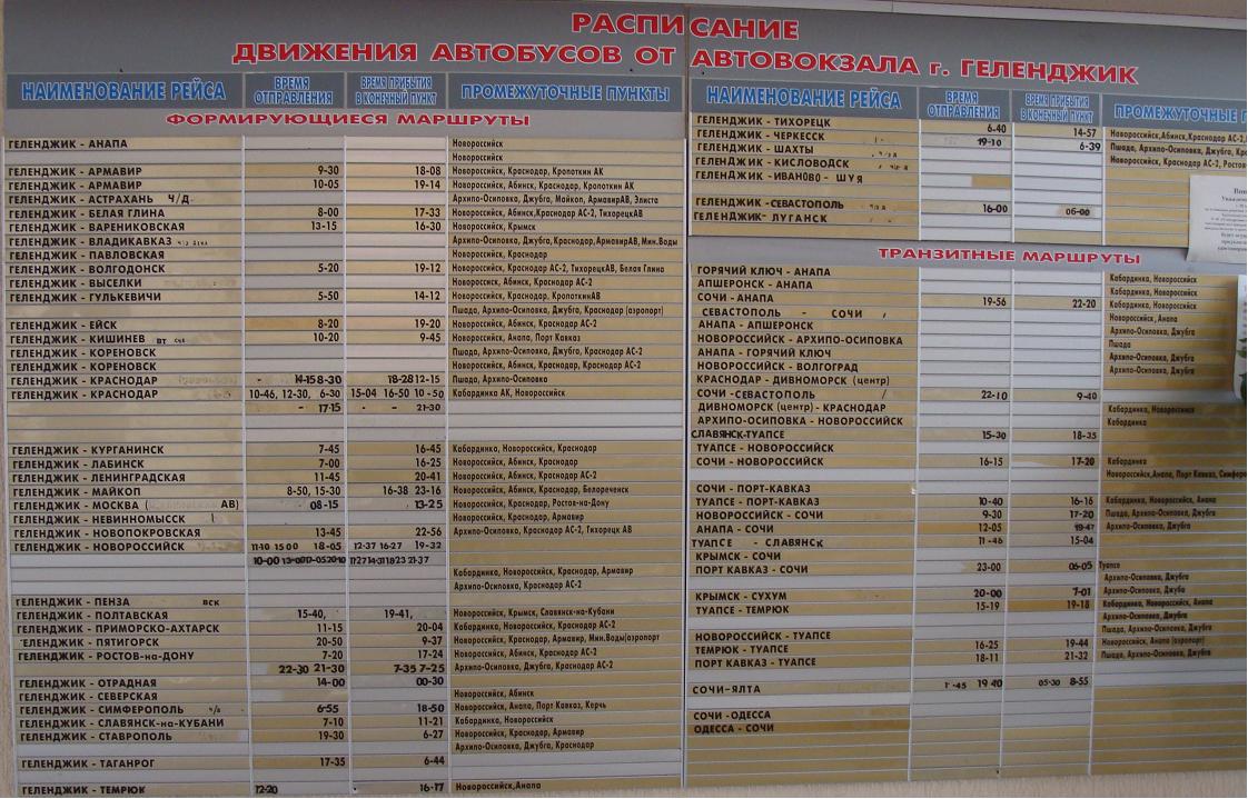 Расписание на стене автовокзала Геленджика 2016 г.