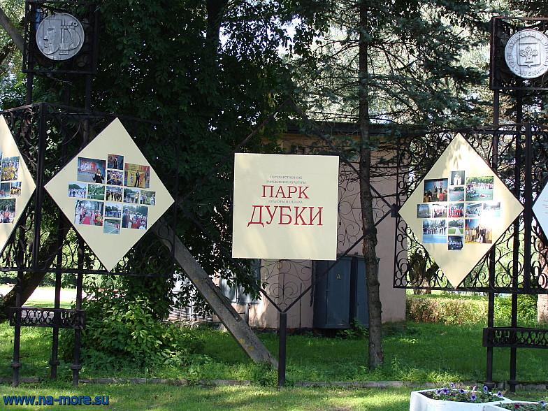 Вход в сестрорецкий парк Дубки