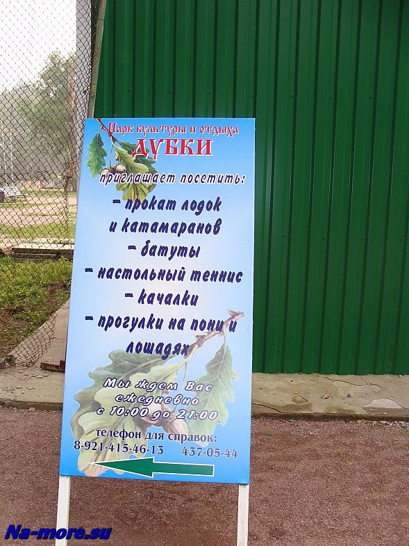 Объявления в парке Дубки