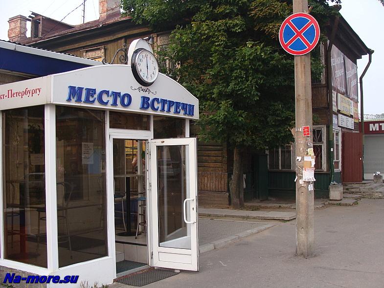 Кафе на привокзальной площади Сестрорецка