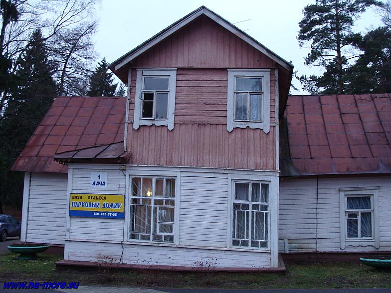 Паркоый домик в Зеленогорске.