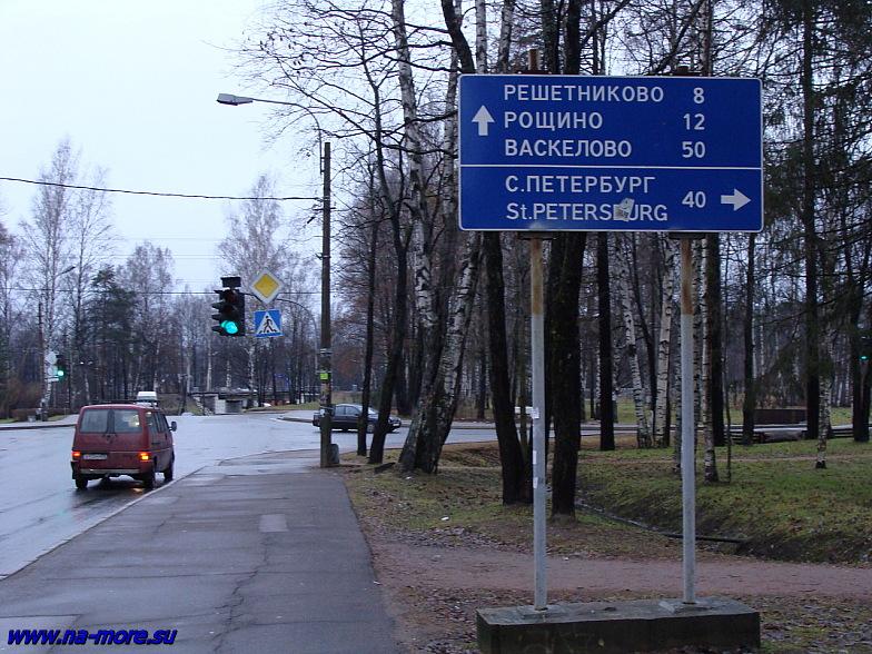 По дороге к вокзалу Зеленогорска