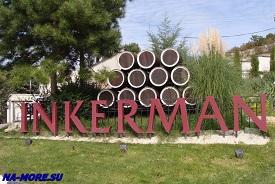 У входа на винзавод Инкерман
