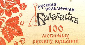 Русская пельменная Балалайка в Севастополе