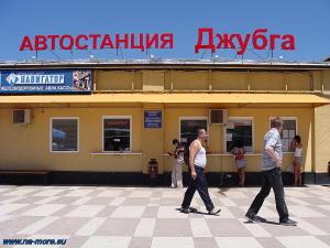 Автостанция Джубга