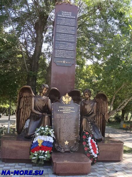 Новороссийск. Парк им.Фрунзе. Памятник воинам павшим в необъявленных войнах.