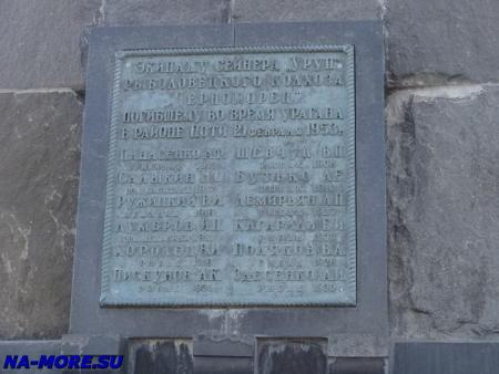Табличка на памятнике погибшим рыбакам