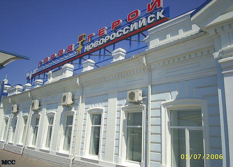 Вокзал Новороссийска