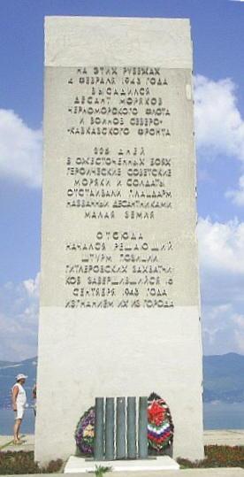 Памятная надпись героическому десанту на &quot Малую землю &quot