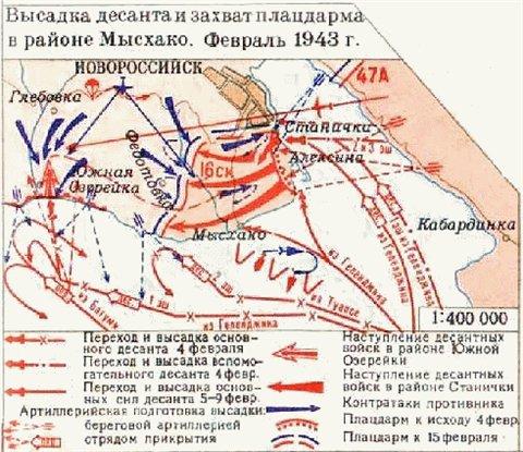 Схема боевых действий под Новороссийском в 1943 году.