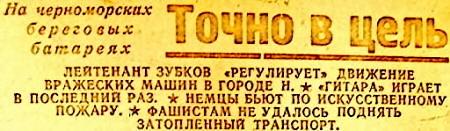 Из газеты КРАСНЫЙ ЧЕРНОМОРЕЦ за 1942 год. Статья ТОЧНО В ЦЕЛЬ.