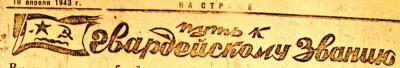 Заголовок статьи  командира знаменитой батареи Черноморского флота А.Зубкова в газете НА СТРАЖЕ за 1943 год.