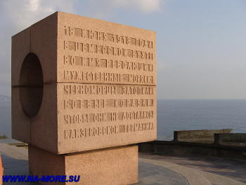 Мемориал затопленному флоту