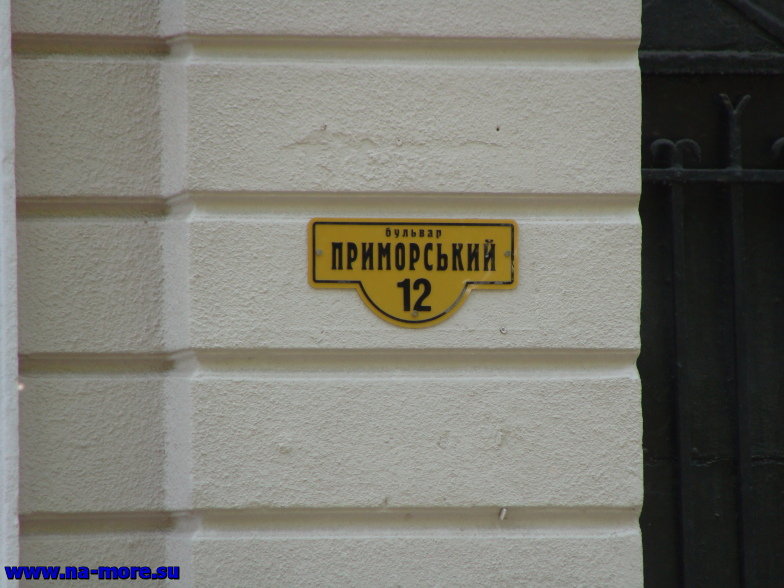 В Одессе на Приморском бульваре