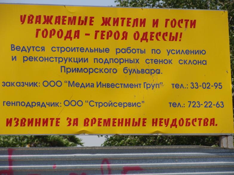 На ограждении Потёмкинской лестницы в Одессе