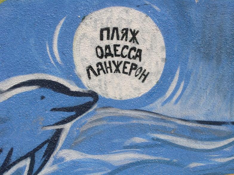 Пляж Ланжерон в Одессе. Табличка на входе.