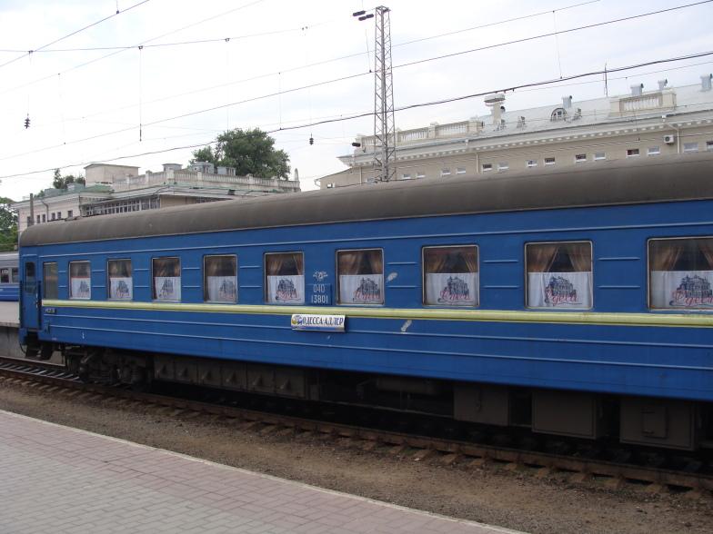 Одесса - Адлер. Железнодорожный вагон. Вокзал Одессы.