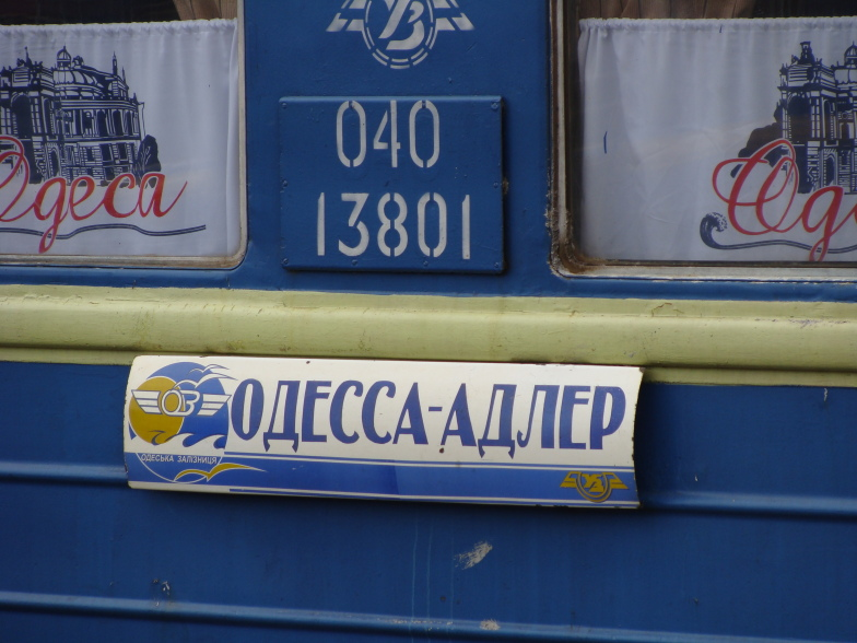 Одесса - Адлер. Железнодорожный вагон.